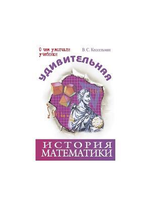 Удивительная история математики. О чем умолчали учебники Энас-Книга. Цвет: фиолетовый