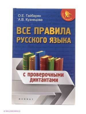 Все правила русского языка: с проверочными диктантами Феникс. Цвет: белый, синий
