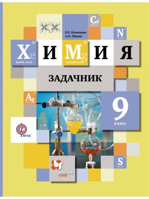 Химия. 9 кл. Задачник. Издание. 2 Вентана-Граф. Цвет: белый