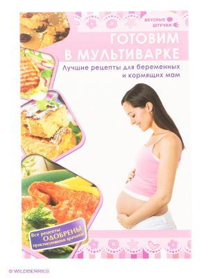 Готовим в мультиварке: лучшие рецепты для беременных и кормящих мам Феникс. Цвет: розовый