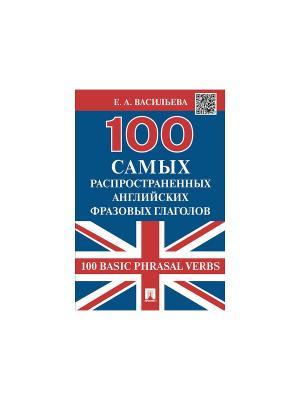 100 самых распространенных английских фразовых глаголов (100 Basic Phrasal Verbs). Проспект. Цвет: белый