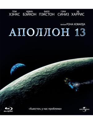 Аполлон 13 (Blu-ray) НД плэй. Цвет: черный