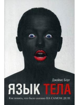 Язык тела. Как понять, что было сказано на самом деле. 2-е изд Попурри. Цвет: белый