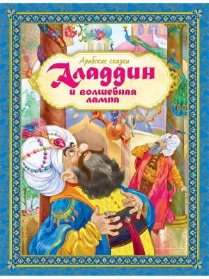 Аладдин и волшебная лампа. Арабские сказки Издательство Махаон. Цвет: белый