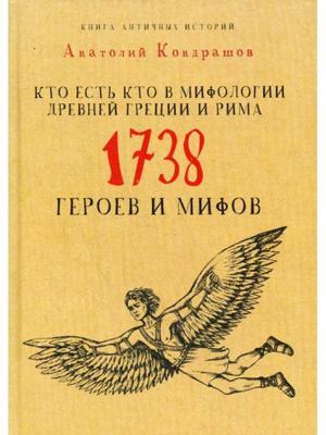 Кто есть в мифологии Древней Греции и Рима. 1738 героев мифов Рипол-Классик. Цвет: белый