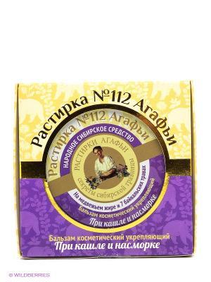 Бальзам косметический Укрепляющий Рецепты бабушки Агафьи. Цвет: фиолетовый