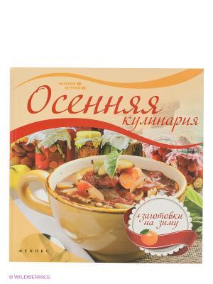 Осенняя кулинария Феникс. Цвет: бежевый