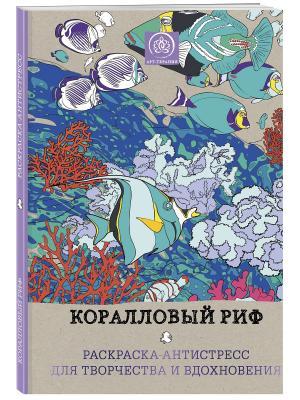 Коралловый риф. Раскраска-антистресс для творчества и вдохновения. Эксмо. Цвет: белый