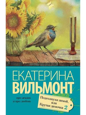 Подсолнухи зимой (Крутая дамочка - 2) Издательство АСТ. Цвет: белый