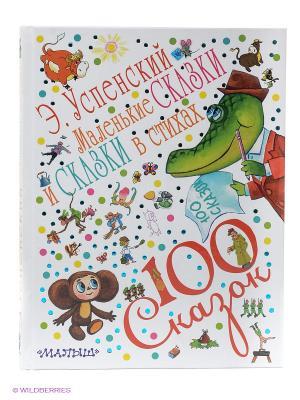 Маленькие сказки и в стихах Издательство АСТ. Цвет: белый