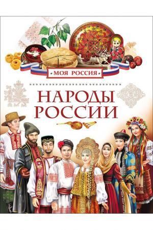 Народы России Росмэн. Цвет: none