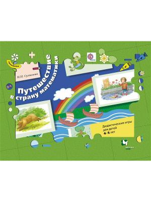 Путешествие в страну математики. Дидактические игры для детей 4-5 лет (комплект). Вентана-Граф. Цвет: белый