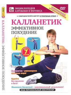 Калланетик: эффективное похудение Полезное видео. Цвет: белый, малиновый