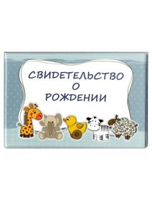 Папка Свидетельство о рождении Animals toys Blue Tina Bolotina. Цвет: светло-голубой, желтый, белый
