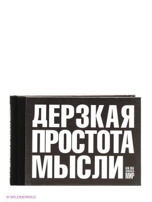 Дерзкая простота мысли Издательство Манн, Иванов и Фербер. Цвет: темно-серый