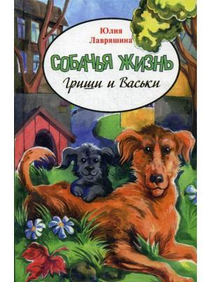 Собачья жизнь Гриши и Васи: приключенческая повесть Аквилегия-М. Цвет: белый