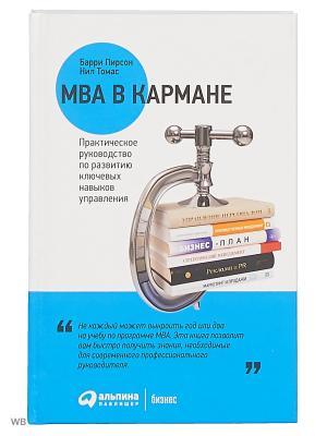 MBA в кармане: Практическое руководство по развитию ключевых навыков управления Альпина Паблишер. Цвет: белый