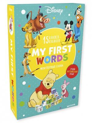 Мои первые слова. My first words. 15 развивающих книжек-кубиков Издательство CLEVER. Цвет: белый