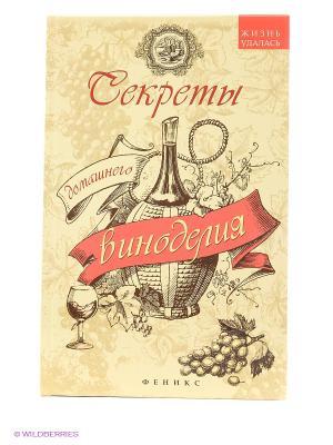 Секреты домашнего виноделия Феникс. Цвет: белый