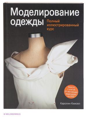 Моделирование одежды: полный иллюстрированный курс Эксмо. Цвет: черный, белый