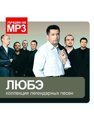 Лучшее на MP3. Любэ (компакт-диск MP3) RMG. Цвет: прозрачный