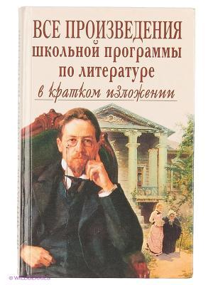 Все произведения школьной программы по литературе в кратком изложении Издательство Дом славянской книги. Цвет: розовый
