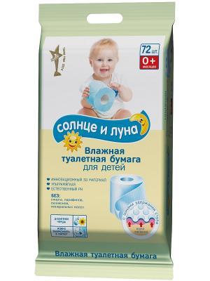 Влажная бумага туалетная для детей с экстрактом череды 72шт. СОЛНЦЕ И ЛУНА. Цвет: салатовый, желтый