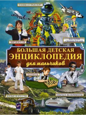 Большая детская энциклопедия для мальчиков Издательство АСТ. Цвет: белый