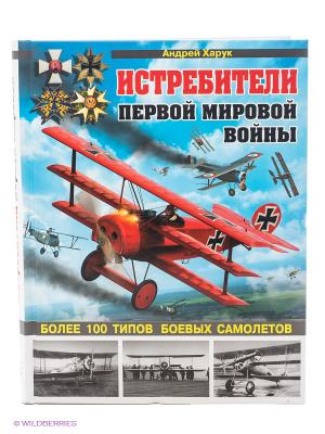 Истребители Первой мировой. Более 100 типов боевых самолетов Эксмо. Цвет: голубой