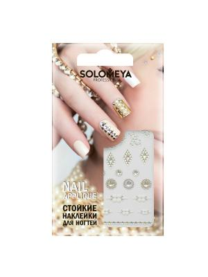 Наклейки для дизайна ногтей Chic/Шик 963273 SOLOMEYA. Цвет: белый