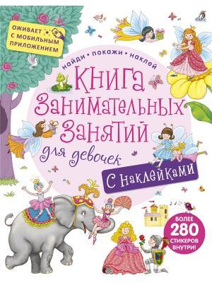 Книга занимательных занятий для девочек Издательство Робинс. Цвет: белый