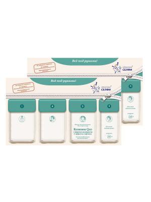 Комплект с маской косметической для л/ш Коэнзим Q10+энергия молодости эффектом лифтинга, 2 шт. Лаборатория СЕЛФИ. Цвет: бирюзовый