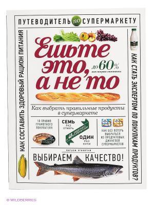 Ешьте это, а не то. Как выбрать правильные продукты в супермаркете Издательство Манн, Иванов и Фербер. Цвет: белый, малиновый