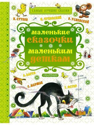 Маленькие сказочки маленьким деткам Издательство АСТ. Цвет: белый