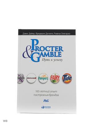 Procter & Gamble. Путь к успеху.  165-летний опыт построения брендов Альпина Паблишер. Цвет: белый