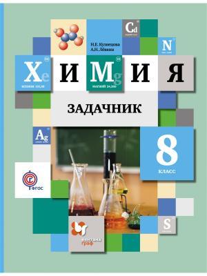 Химия. 8 кл. Задачник. Издание. 2 Вентана-Граф. Цвет: белый
