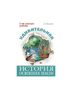 Удивительная история освоения Земли Энас-Книга. Цвет: белый