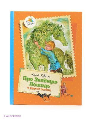 Про Зелёную Лошадь и другие сказки Издательство Махаон. Цвет: белый