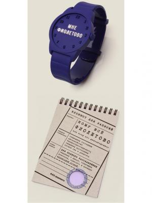 Набор Часы Мне фиолетово и Блокнот Кому все Бюро находок. Цвет: темно-фиолетовый