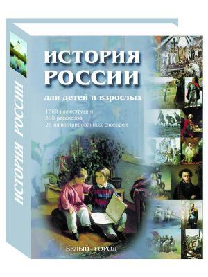 История России для детей и взрослых Белый город. Цвет: белый