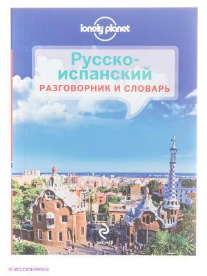 Русско-испанский разговорник и словарь Эксмо. Цвет: голубой