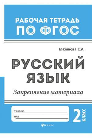 Русский язык: 2 класс ФЕНИКС. Цвет: белый