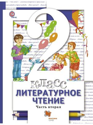 Литературное чтение. 2 кл. Учебник Ч.2. Изд.2 Вентана-Граф. Цвет: белый