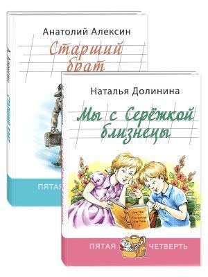 БРАТИШКИ И СЕСТРЕНКИ.  Комплект из 2-х книг Энас-Книга. Цвет: белый