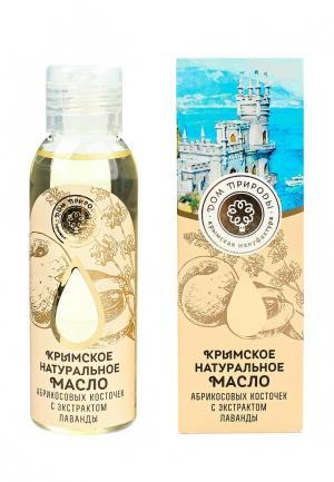 Масло для тела Мануфактура Дом Природы абрикосовых косточек с экстрактом лаванды. Цвет: прозрачный