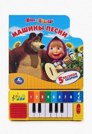 Книжка-игрушка Умка «Маша и Медведь. Машины песенки». Цвет: разноцветный