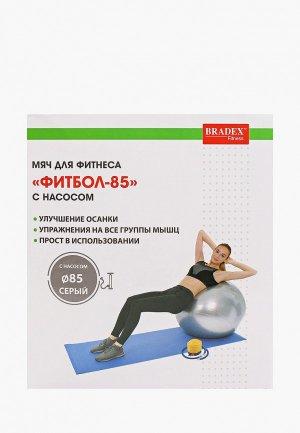 Мяч гимнастический Bradex 85 см. Цвет: серый