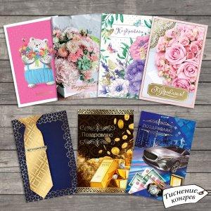 Набор средних открыток с конгревом и тиснением Дарите Счастье