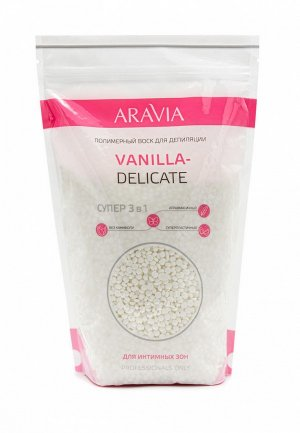 Воск для депиляции Aravia Professional полимерный VANILLA-DELICATE интимных зон, 1000 г. Цвет: белый