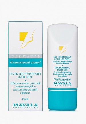 Дезодорант для ног Mavala Deodorizing Foot Gel, 75 ml. Цвет: прозрачный